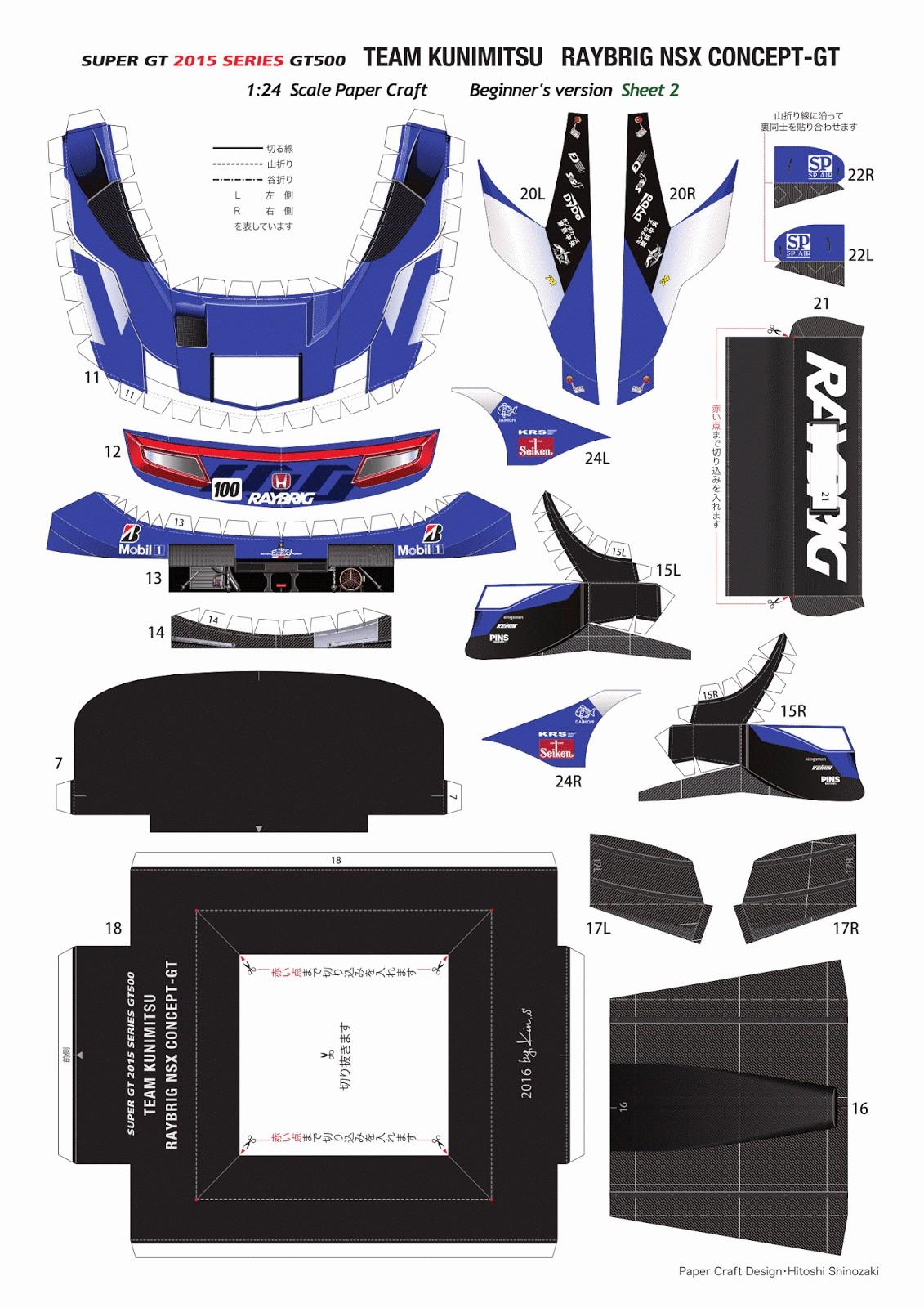 Honda Papercraft 2015 Raybrig Nsx Concept Gt 2 1131—1600