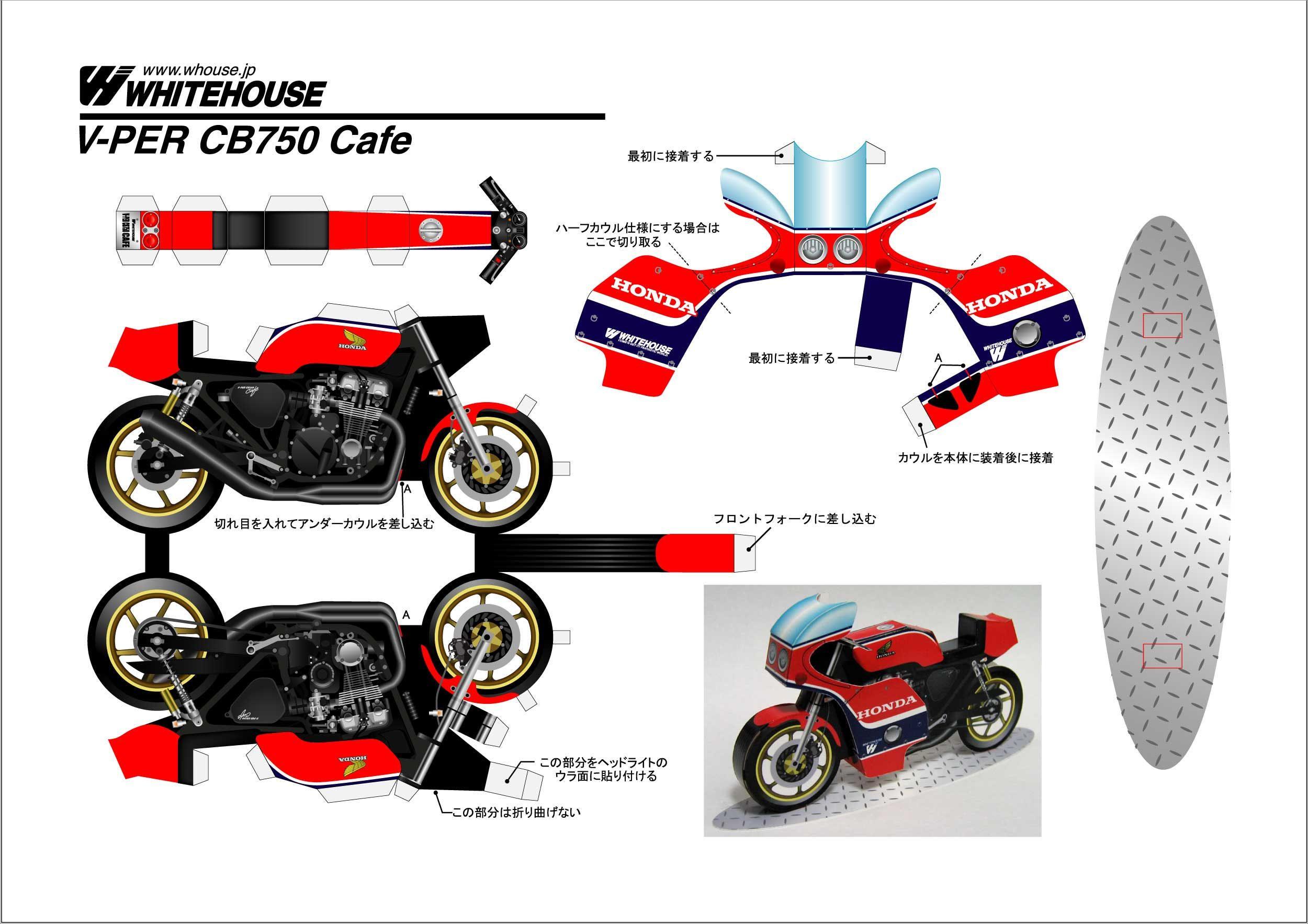 Motorcycle Papercraft Honda Cb750 Papercraft Template by Sarah
