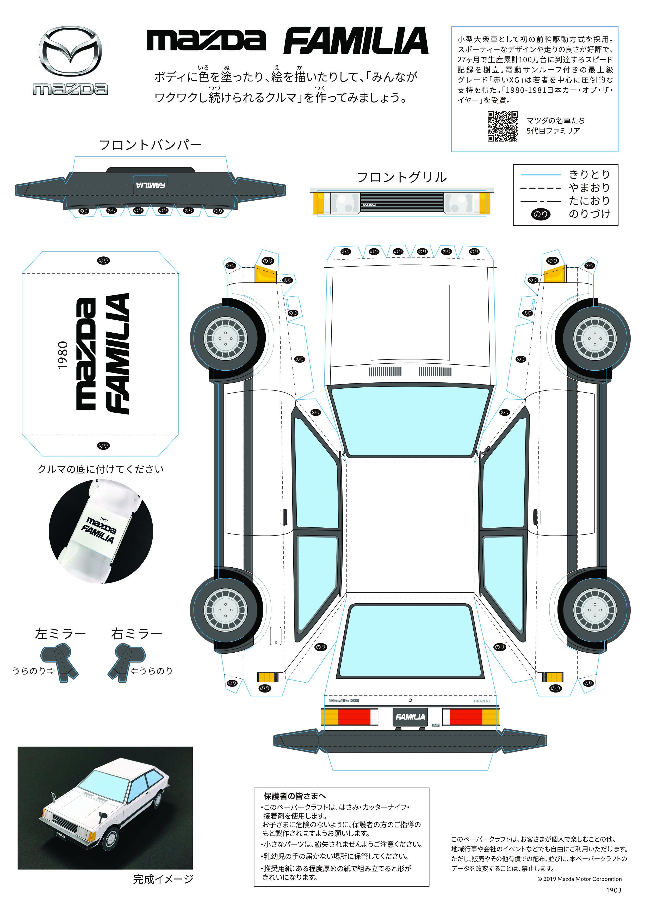 Papercraft Car Mazda Familia Car Papercraft