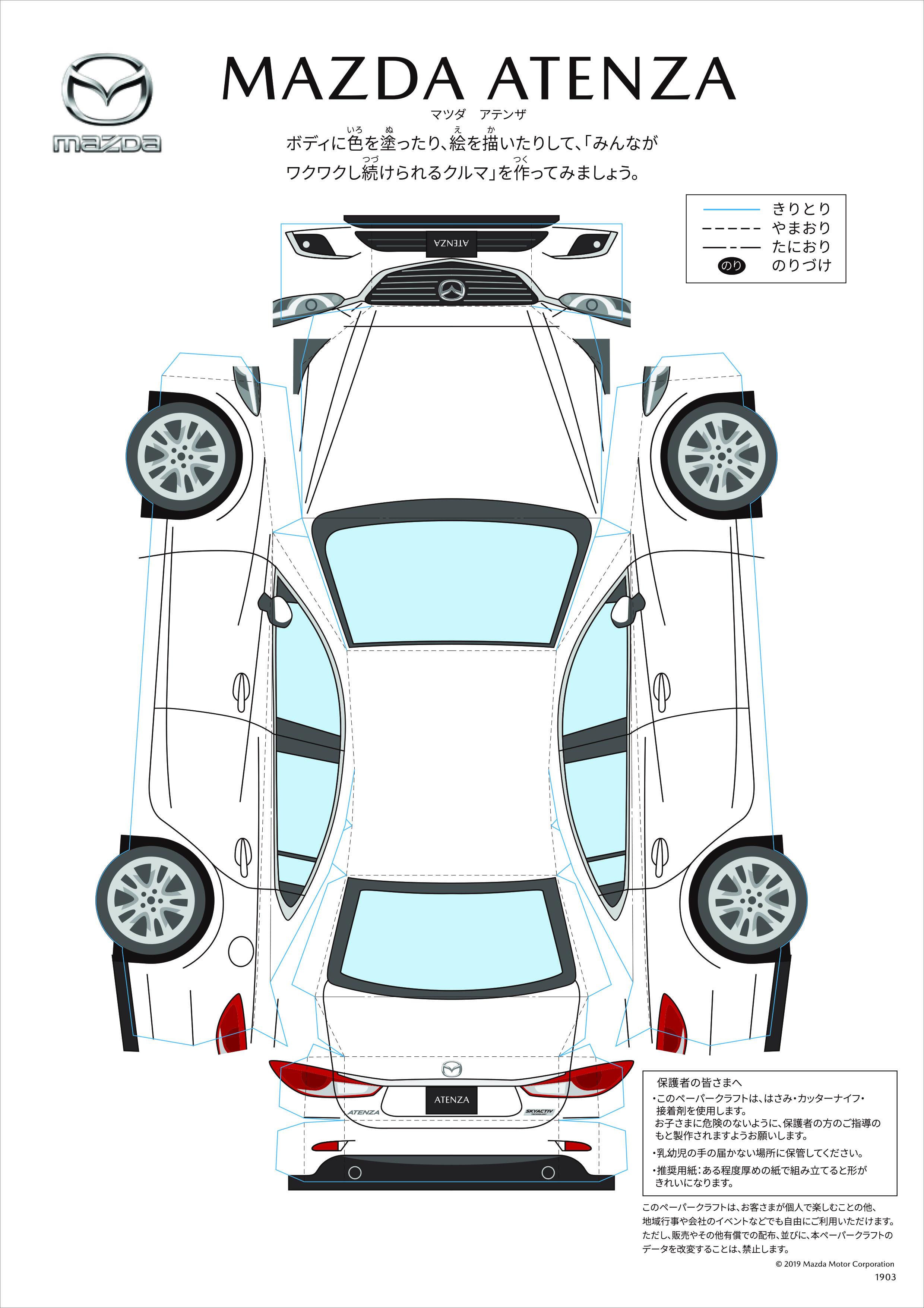 Papercraft Car Papercraft Car Of Mazda atenza