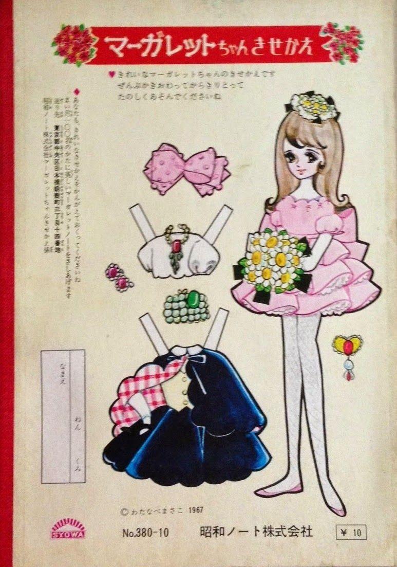 Papercraft Dolls Paper Dolls