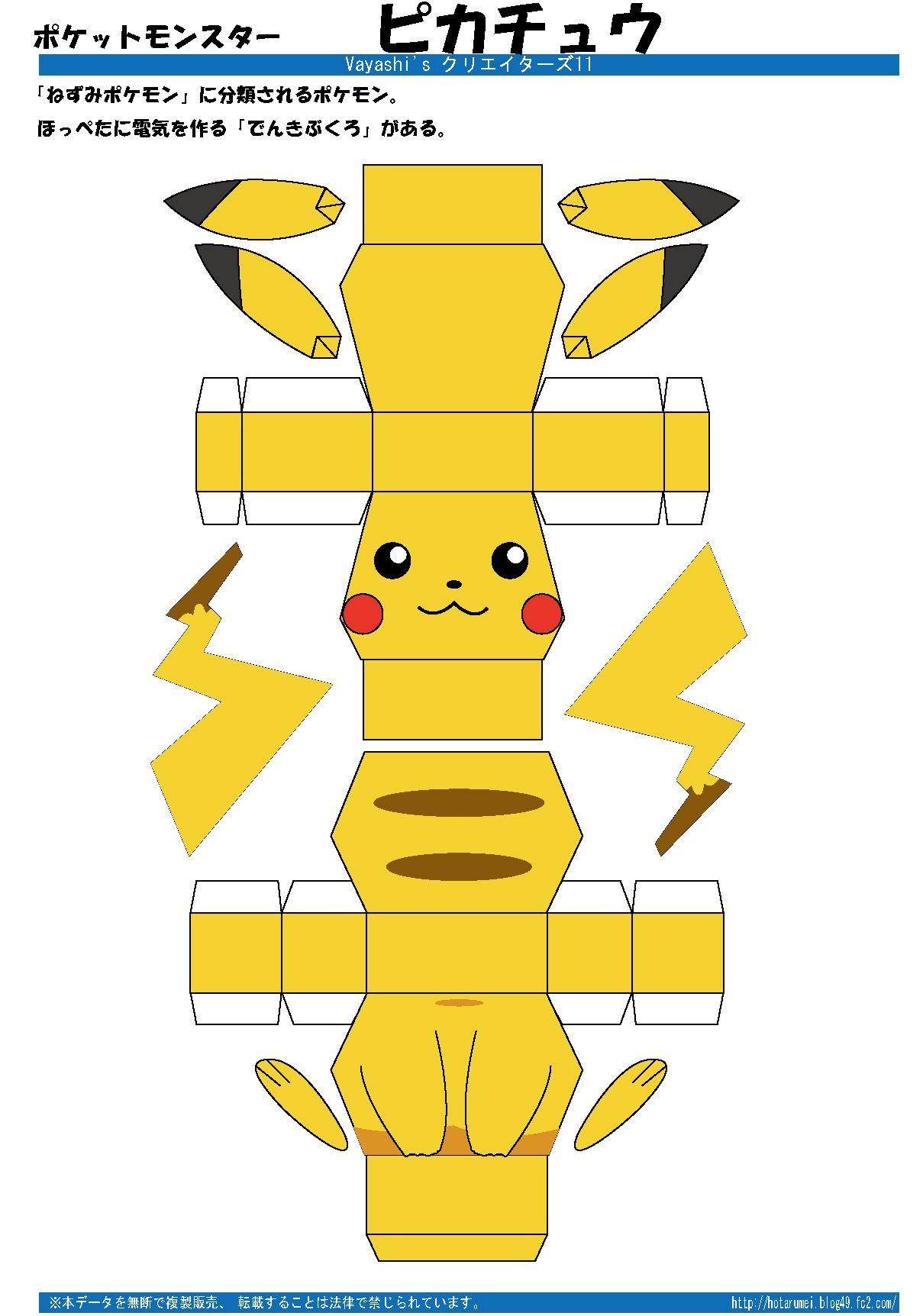 "Papercraft Pokemon Ž˜ì´¼ ¬ëž˜""""Š¸ ¬ì¼""몬 Google 검색"