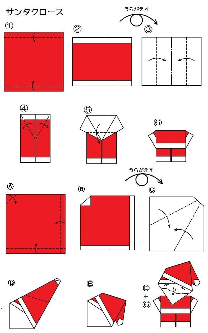 Papercraft Santa Дед Мороз оригами Crapting Pinterest