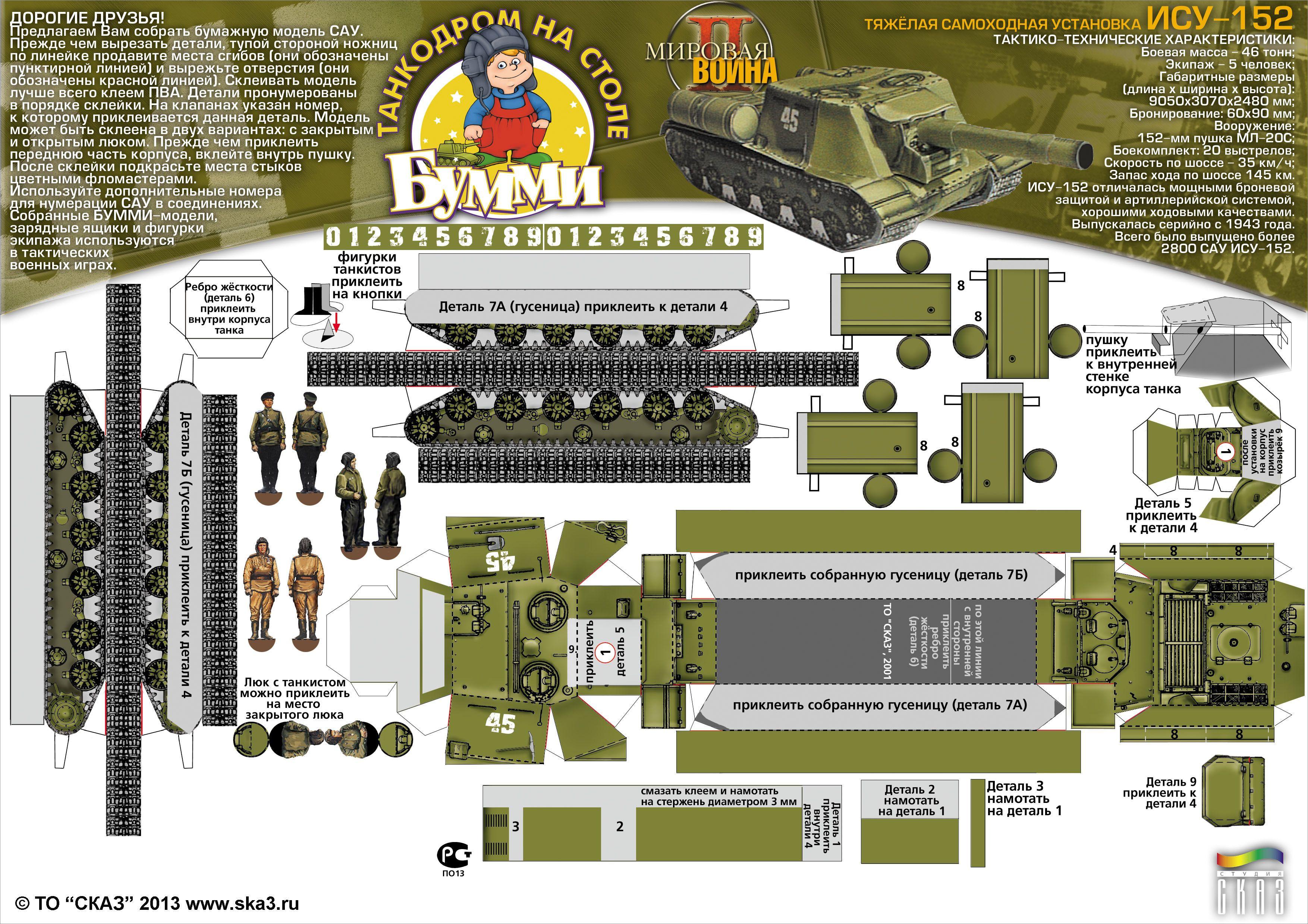 Papercraft Tank Cka 3 Tank Papercraft Download