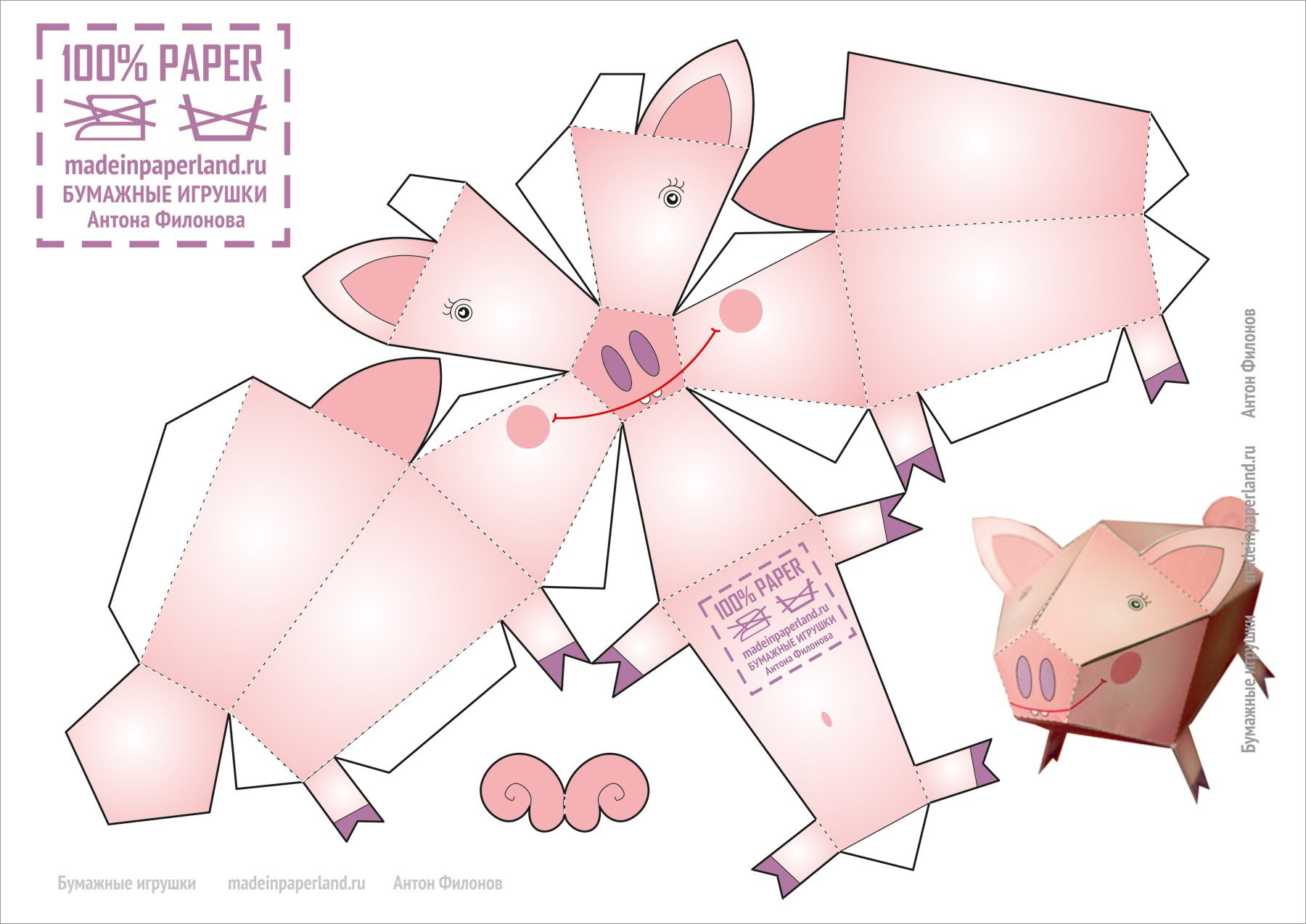 Pig Papercraft Printable Pig Papercraft Download Free