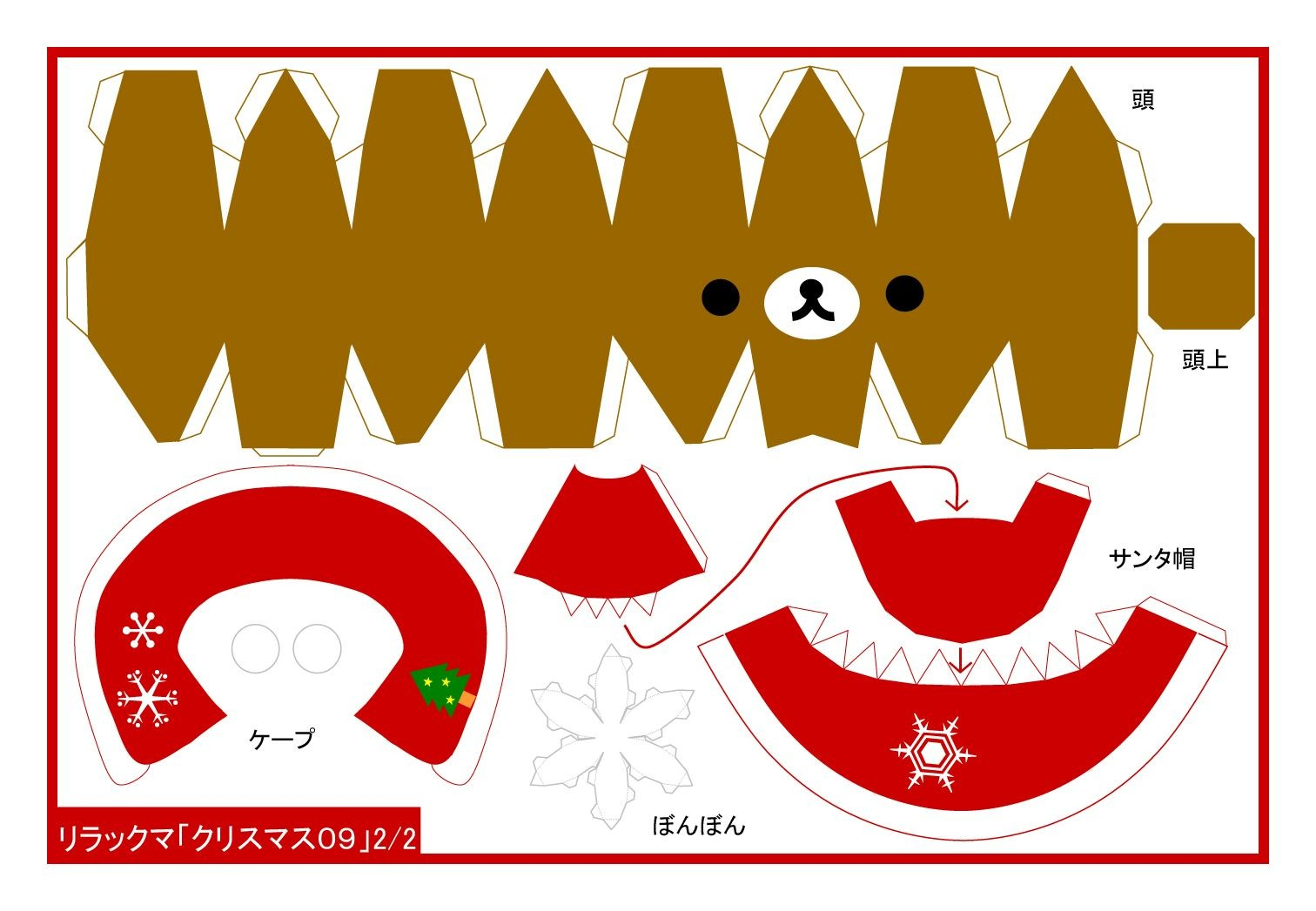 Rilakkuma Papercraft Blog Imgs 32 origin Fc2 K U M Kuma0rila Ddf