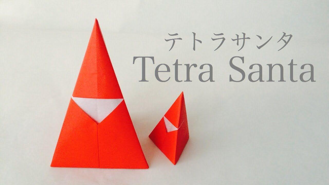 """Santa Papercraft ç½ ã""""て飾ã'Œã'‹â˜†ãƒ†ãƒˆãƒ©ã'µãƒ³ã'¿ origami Tetra Santa Орігамі"""