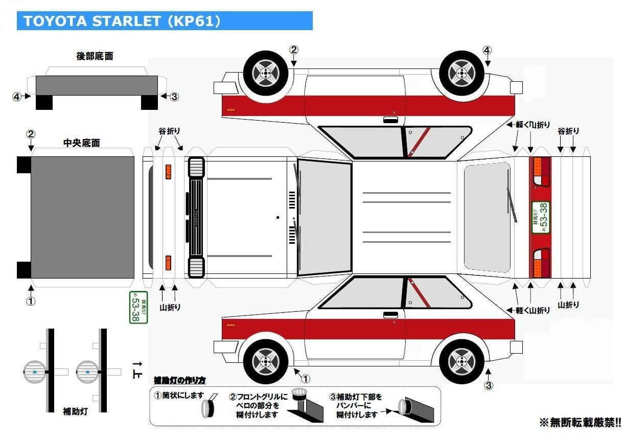 Toyota Papercraft toyota Starlet Kp61 Random Design Pinterest