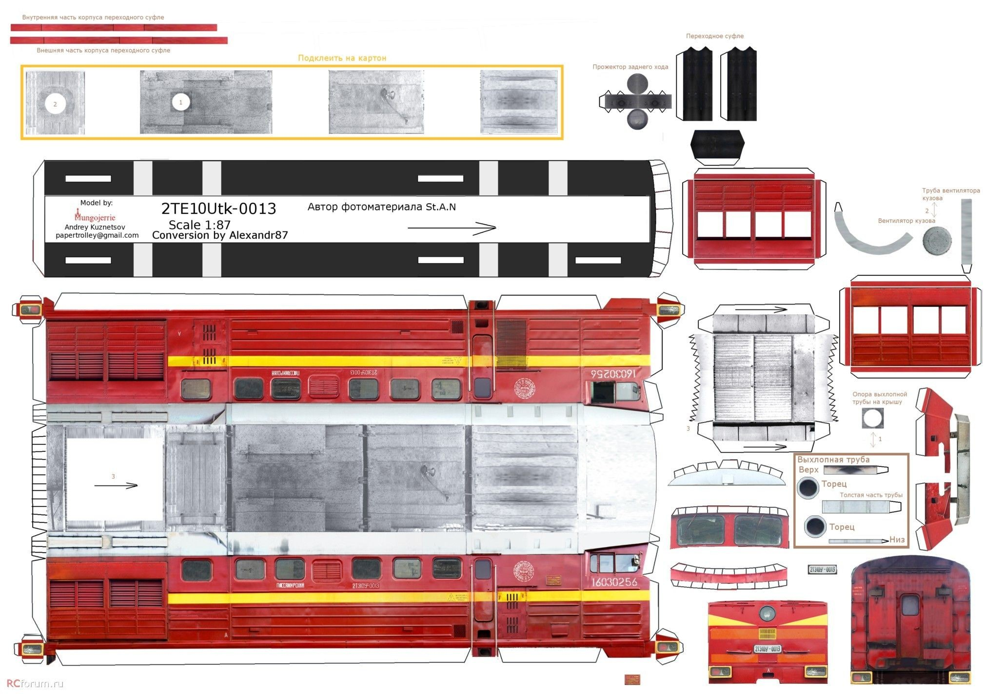 Train Papercraft коРекшин Misha Pinterest